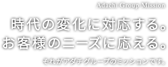 Adachi Group Mission
